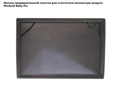 Фильтр предварительной очистки для очистителя-ионизатора воздуха Miniland Baby Pur   89044